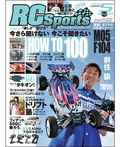 RCスポーツ2009年5月号