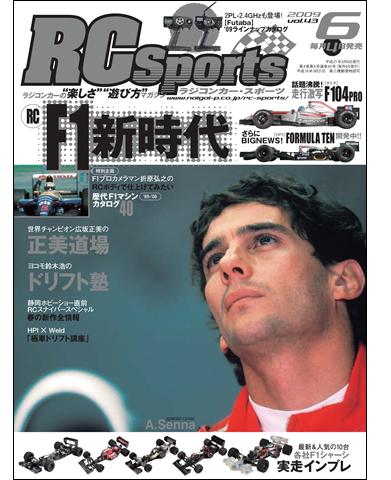 RCスポーツ2009年6月号