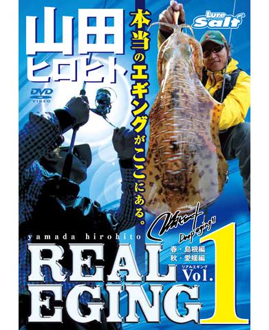 山田ヒロヒト REAL EGING(リアルエギング)  vol.1