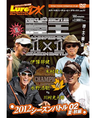 ルアーマガジン・ザ・ムービーDX Vol.11「陸王2012シーズンバトル02 夏・秋編」