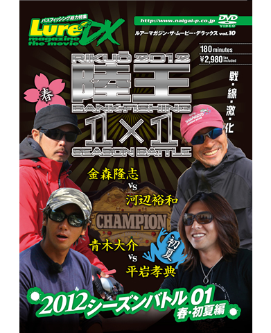 ルアーマガジン・ザ・ムービーDX Vol.10「陸王2012シーズンバトル01 春・初夏編」