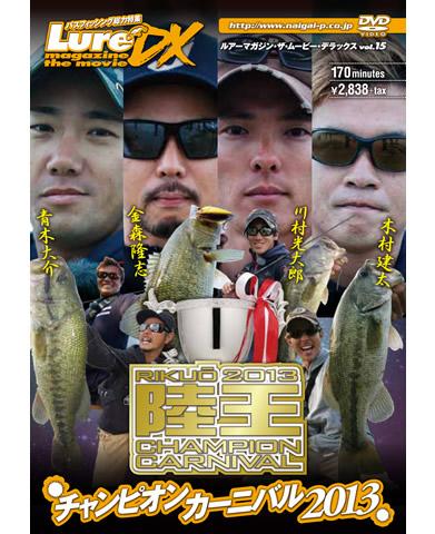 ルアーマガジン・ザ・ムービーDX Vol.15 陸王2013チャンピオンカーニバル