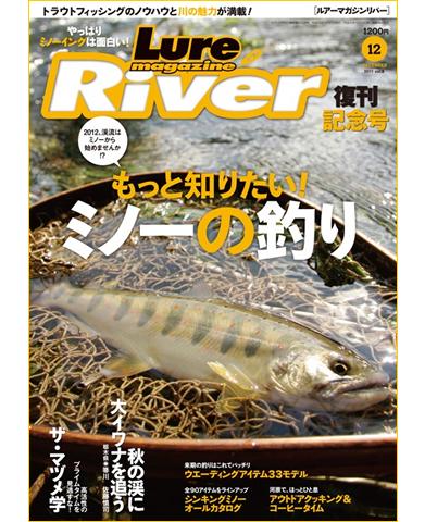 ルアーマガジン リバー2011年12月号 復刊記念号
