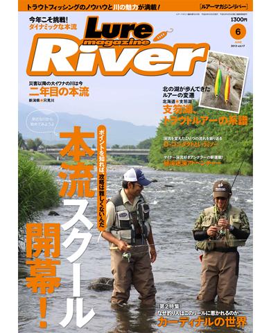 ルアーマガジン リバー2013年6月号