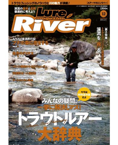 ルアーマガジン リバー2012年12月号
