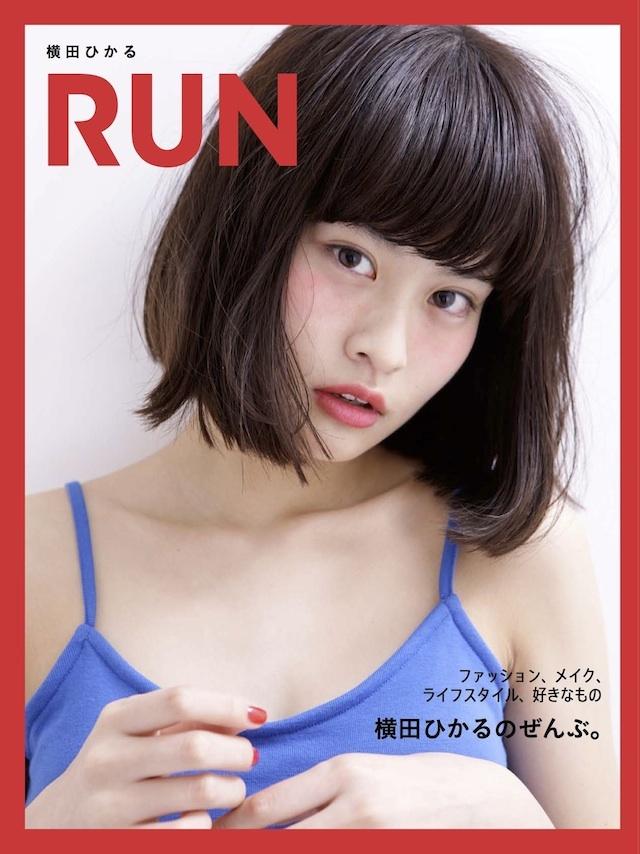 横田ひかる『RUN』&るんちゃんロゴ入りニットキャップ