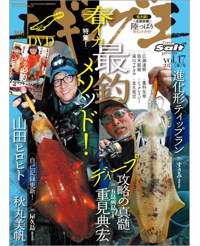 ルアーマガジン・ソルト別冊 エギング王 vol.17 2015年春号