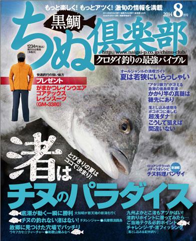 ちぬ倶楽部2014年8月号
