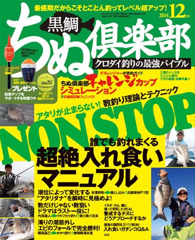 ちぬ倶楽部2014年12月号