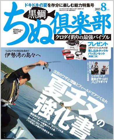 ちぬ倶楽部2015年8月号
