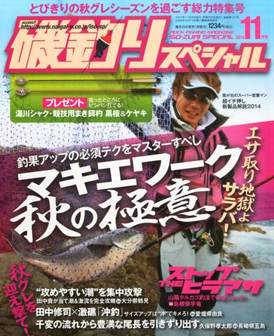磯釣りスペシャル2014年11月号