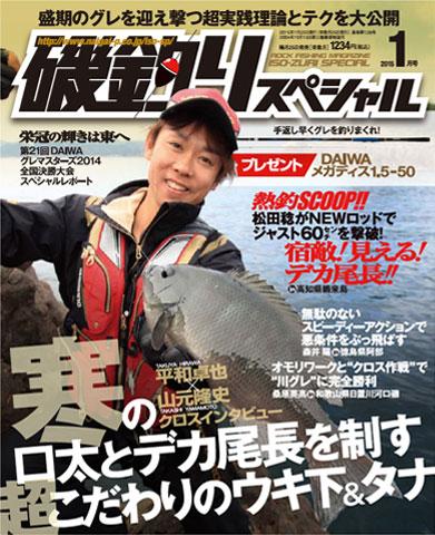 磯釣りスペシャル2015年1月号