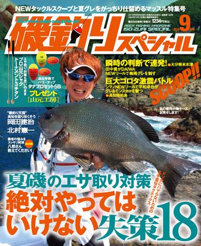 磯釣りスペシャル2015年9月号