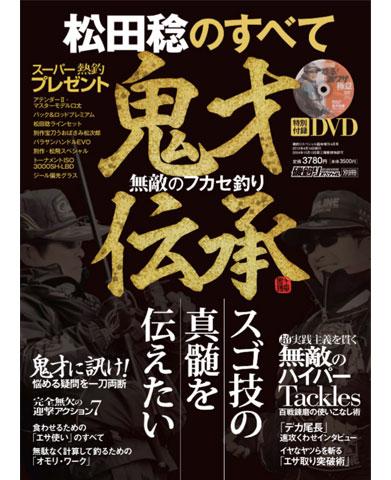 磯釣りスペシャル2015年4月号臨増「松田稔のすべて『鬼才伝承』無敵のフカセ釣り」