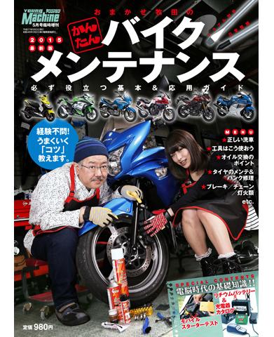 ヤングマシン5月号臨時増刊「おまかせ牧田のかんたんバイクメンテナンス  2015最新版」