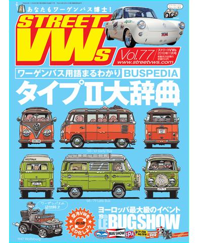 STREET VWs Vol.77