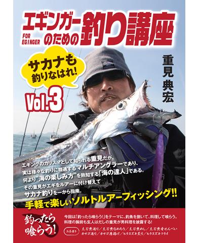 重見典宏・エギンガーのための釣り講座Vol.3