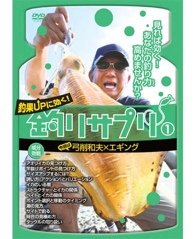 釣果アップに効く!「釣りサプリ」Vol.1~ 弓削和夫×エギング~