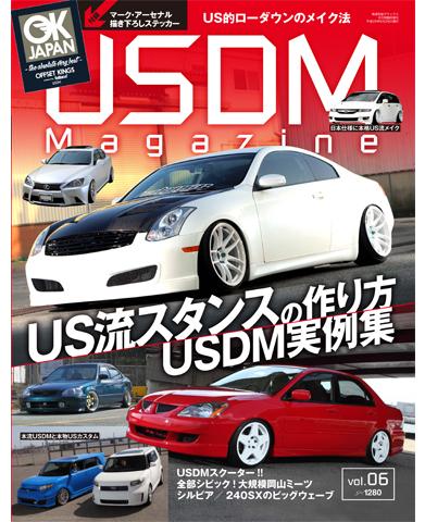 USDM magazine Vol.6