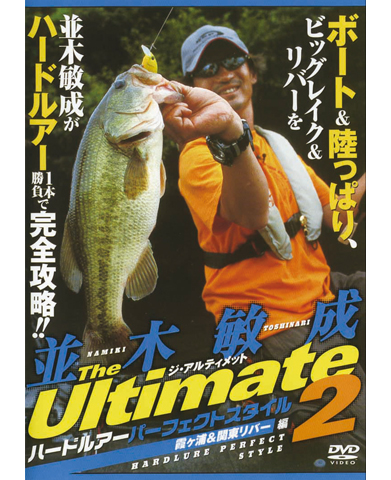 並木敏成・THE ULTIMATE II