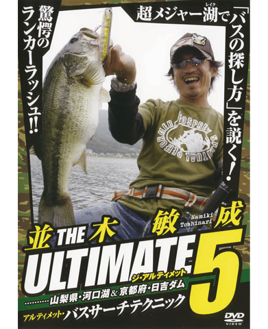 並木敏成・THE ULTIMATE V