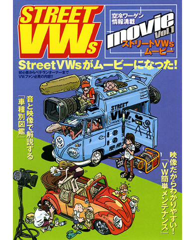 STREET VWs MOVIE