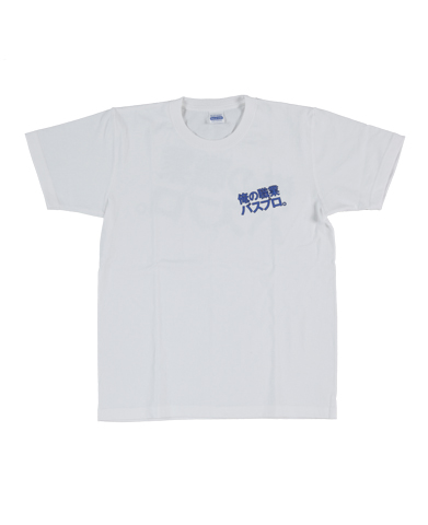 俺の職業バスプロTシャツ