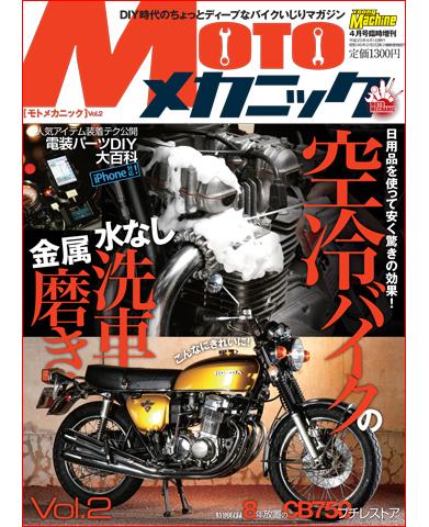 ヤングマシン2011年4月臨時増刊「MotoメカニックVol.2」