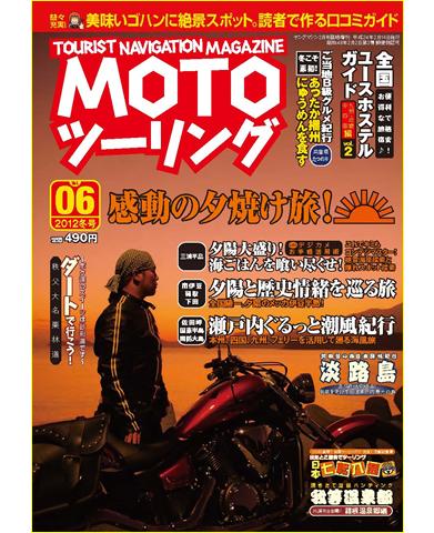 ヤングマシン2月号臨時増刊「MOTOツーリング」2012冬号