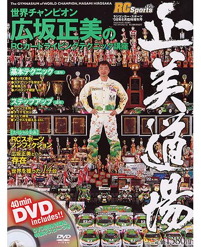 RCスポーツ2008年6月臨時増刊号