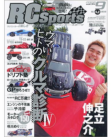 RCスポーツ2008年9月号
