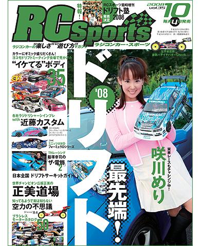 RCスポーツ2008年10月号