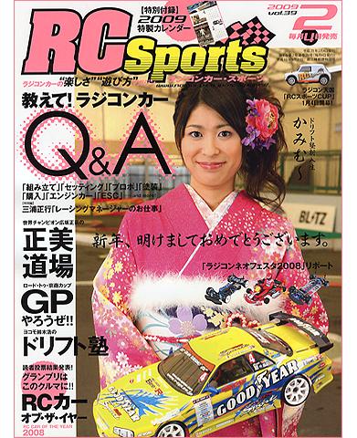 RCスポーツ2009年2月号