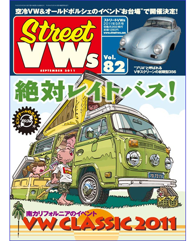STREET VWs Vol.82