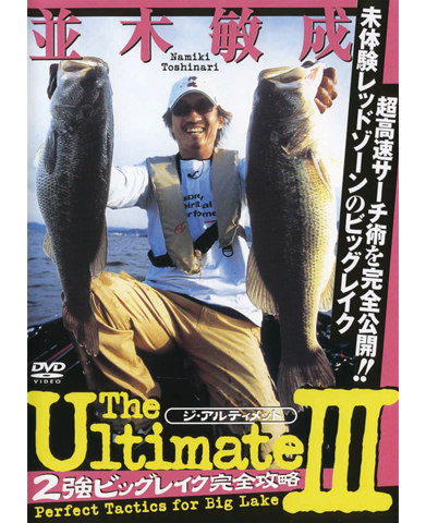 並木敏成・THE ULTIMATE III