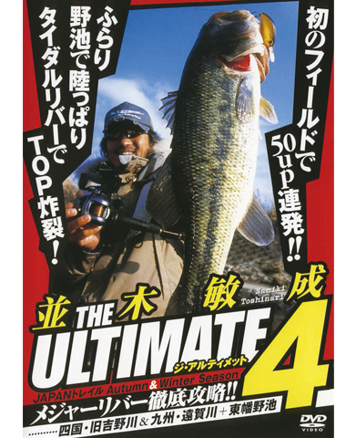並木敏成・THE ULTIMATE IV