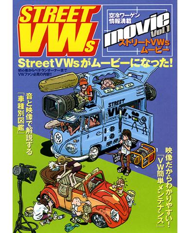 STREET VWs MOVIE