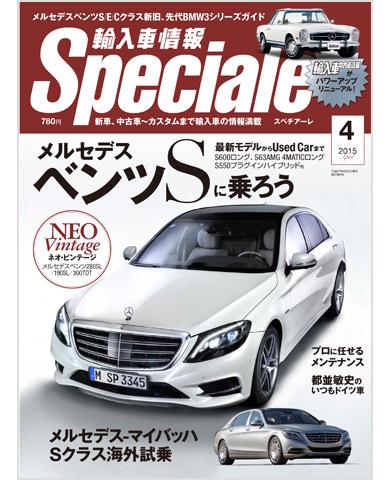 輸入車情報Speciale 2015年4月号