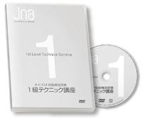 【在庫限り】 JNAテクニカルライブラリーDVDネイリスト技能検定試験1級テクニック講座