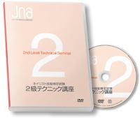 【在庫限り】 JNA テクニカルライブラリーDVDネイリスト技能検定試験2級テクニック講座