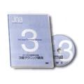 【在庫限り】 JNAテクニカルライブラリーDVDネイリスト技能検定試験3級テクニック講座