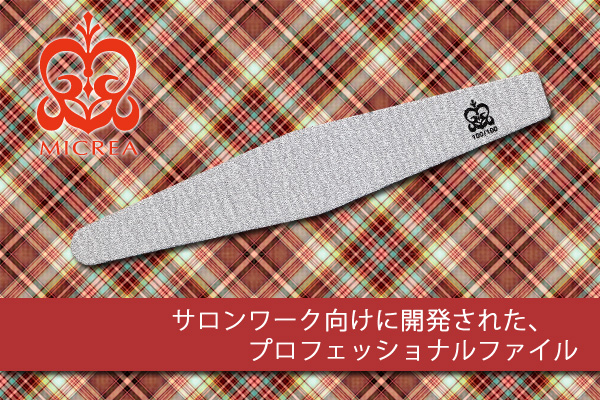 ミクレア ファイル バリューパック ダイヤ型 100G 50本 【検定】
