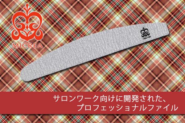 ミクレア ファイル バリューパック ムーン型 100G 50本 【検定】