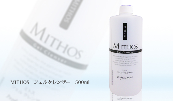 MITHOS ジェルクレンザー 500ml