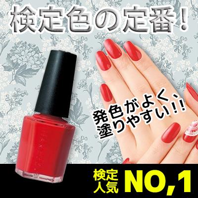 SHAREYDVA  カラー 05 レッド 【検定】 15ml