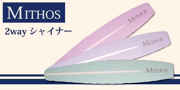 MITHOS 2WAY シャイナー パープル