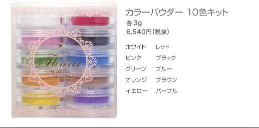 フルーリア カラーパウダー 10色キット