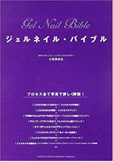 ◆ジェルネイル・バイブル(ハードジェル編)