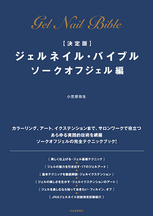 ◆決定版 ジェルネイルバイブル ソークオフジェル編