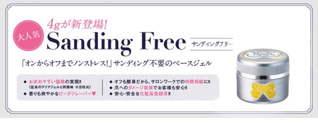 【LEAFGEL PREMIUM】  クリアジェル サンディングフリー 4g